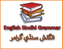 Present Simple Tense - English Sindhi Grammar - SindhiTutorials